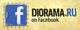 Diorama.Ru on Facebook