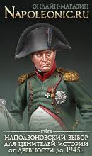 Napoleonic.ru