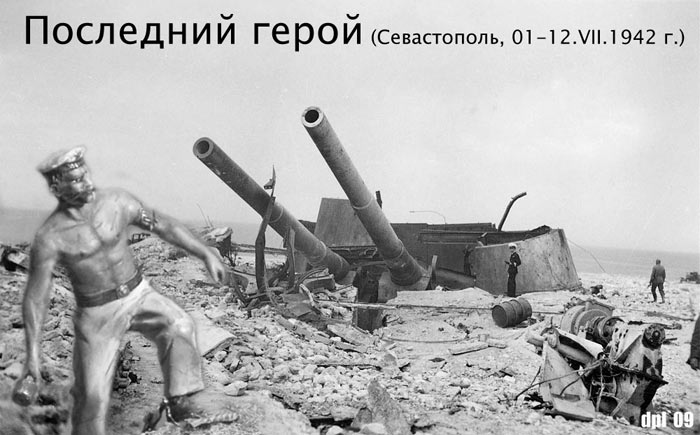 Figures: The Last Hero. Sevastopol, July 1942, photo #6