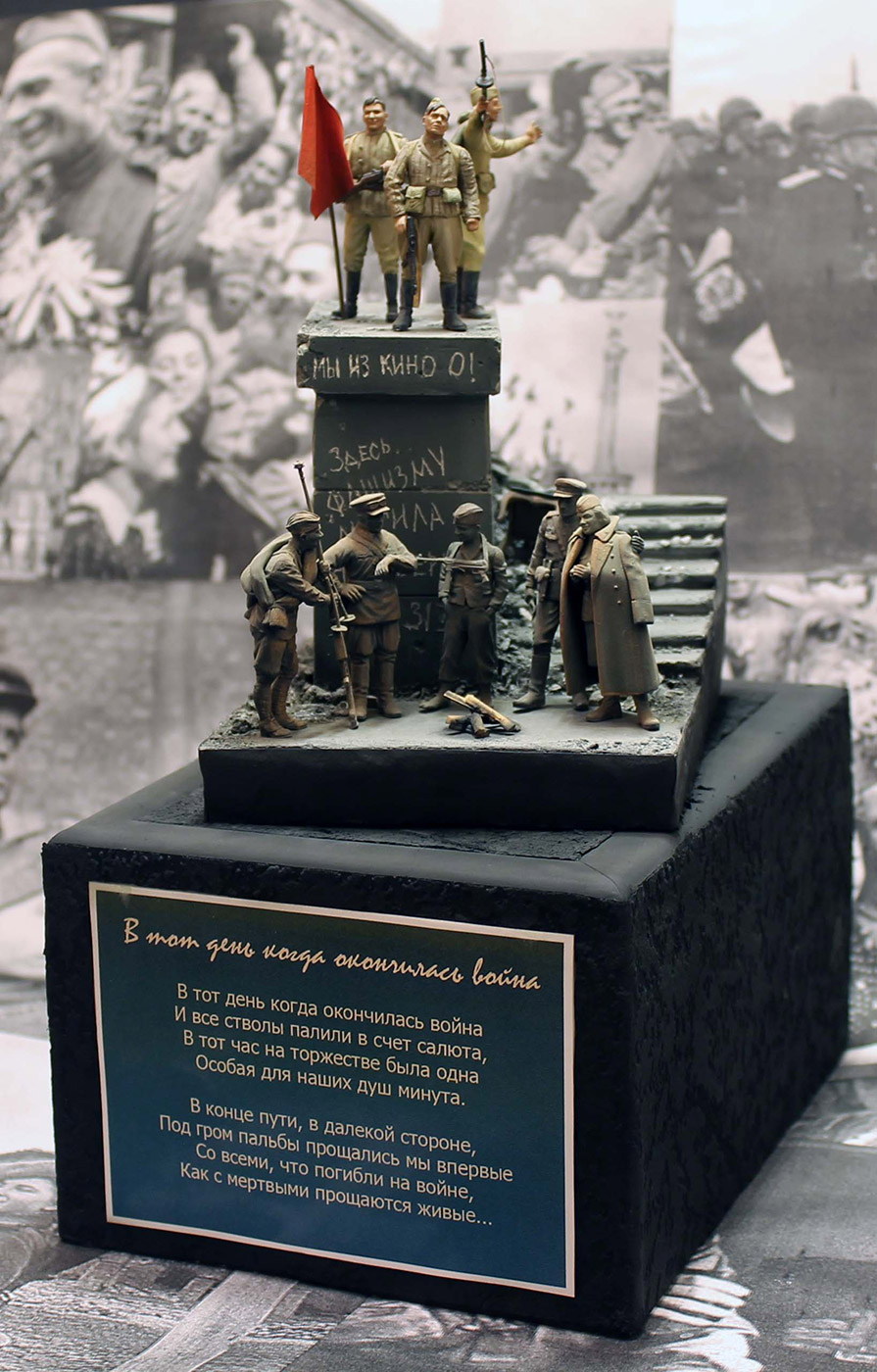 Dioramas and Vignettes: The day the war ended, photo #1