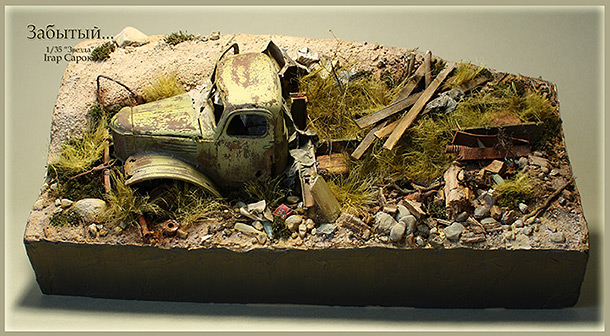 Dioramas and Vignettes: Forgotten