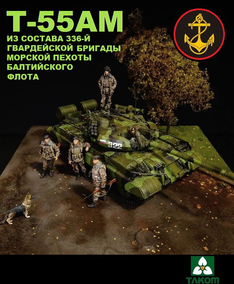 Dioramas and Vignettes: T-55AM, Russian Marines, photo #4