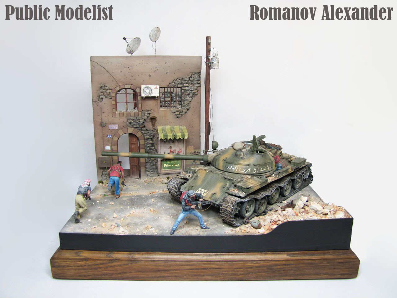 Dioramas and Vignettes: Aleppo in fire, photo #1